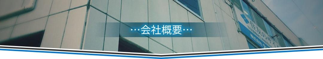 社長挨拶・組織概要・大成電機工業所の歩み(沿革)・アクセスマップ|株式会社大成電機工業所