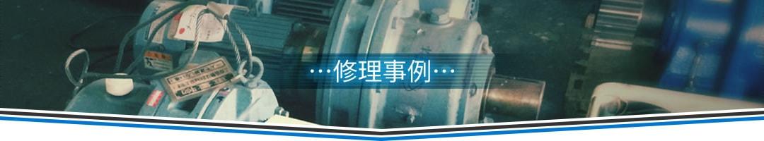 修理事例紹介|株式会社大成電機工業所