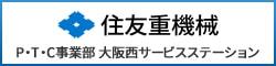 住友重機械工業株式会社P・T・C事業部 大阪西サービスステーション