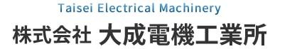 大成電機工業所ロゴ