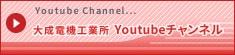 大成電機工業所公式YouTubeチャンネル