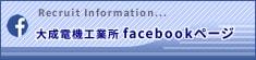 大成電機工業所公式facebookページへ