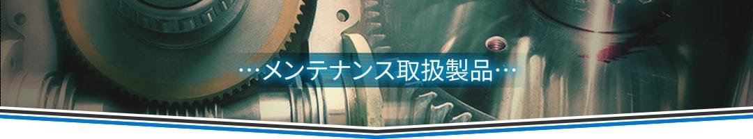 メンテナンス取扱製品|株式会社大成電機工業所