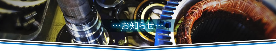 what's new|お知らせ|新着情報|株式会社大成電機工業所