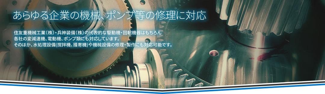あらゆる企業の機械、ポンプ等の修理に対応 | 株式会社大成電機工業所
