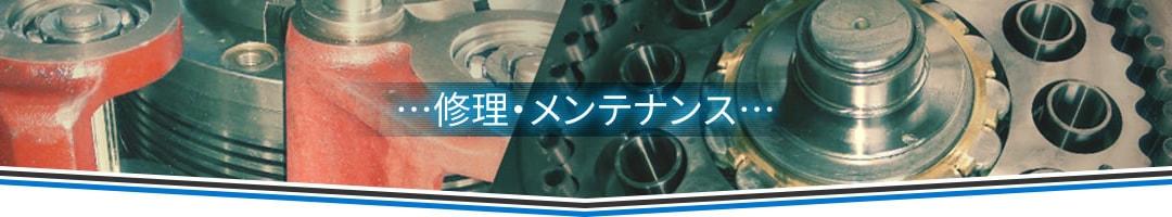 修理・メンテナンス|株式会社大成電機工業所