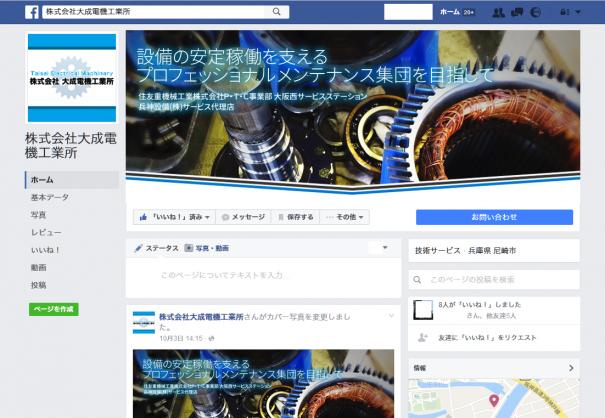 facebook%e3%82%ad%e3%83%a3%e3%83%97%e3%83%81%e3%83%a3